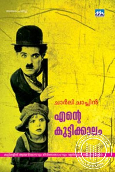 Ente Kuttikkalam Charle Chaplin
