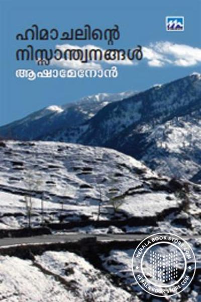 Himachalinte Niswanthanangal