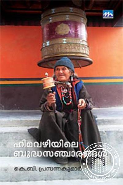 Himavazhiyile Budhasancharangal