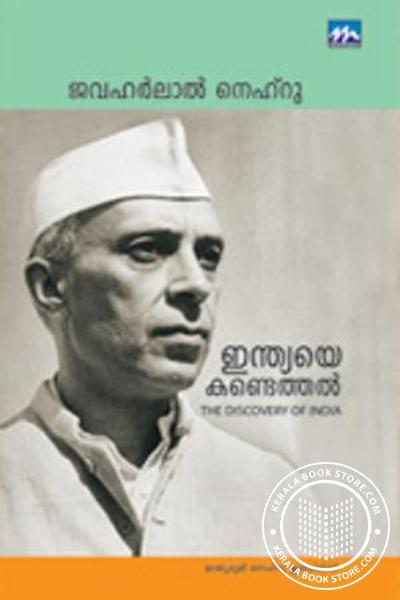 Indiaye Kandeththal