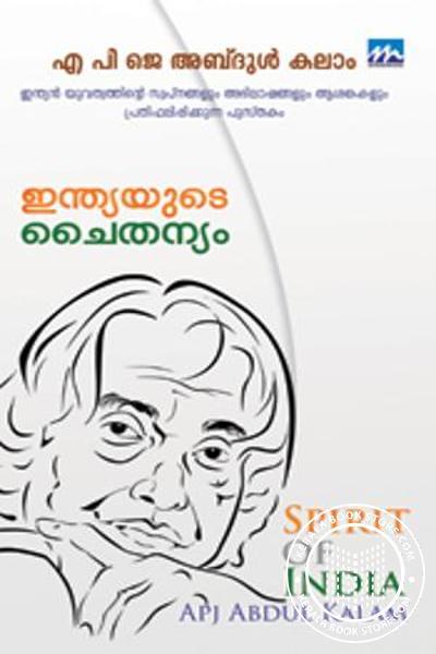 Indiayude Chaithanyam