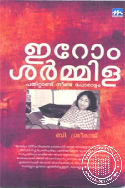 Irom Sharmila- Pathittandu Neenda Porattam