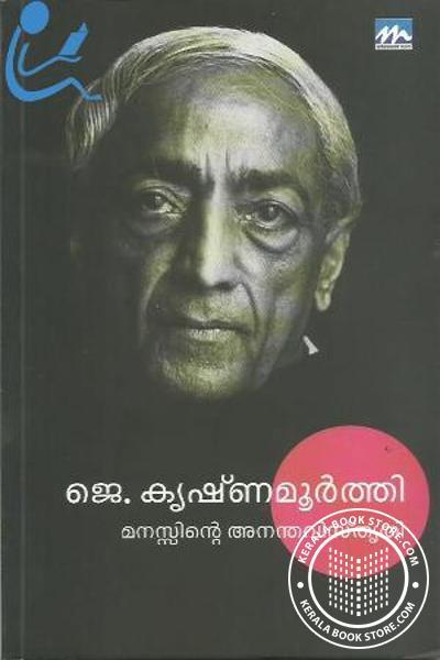 J Krishnamurthy Manasinte Ananthavismrithy