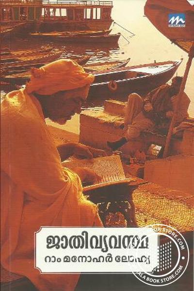 Jaathi Vyavastha