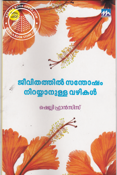 Jeevithathil Santhosham Niraykkanulla Vazhikal