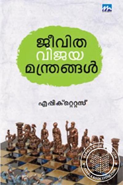 Jeevithavijayamanthrangal