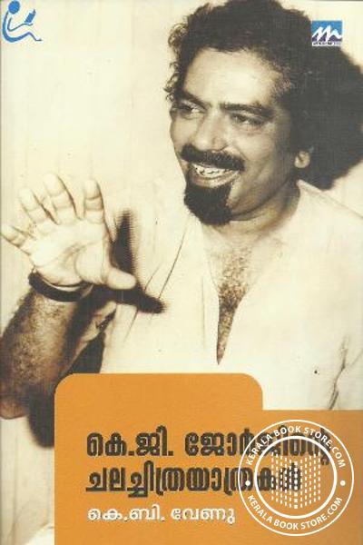 K G Georgeinte Chalachithra Yathrakal