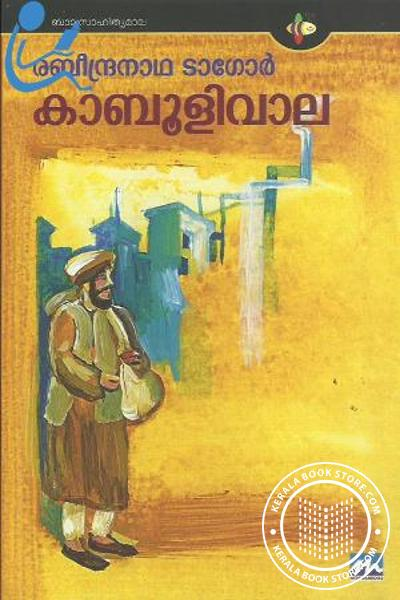 Kaboolivala -Mathrubhumi Edition-