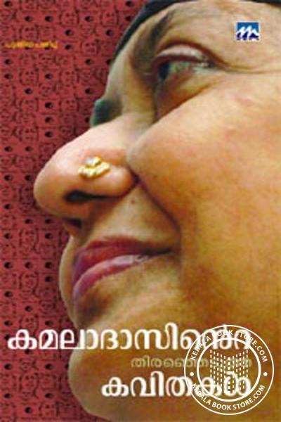 Kamaladasinte Thiranjedutha Kavithakal