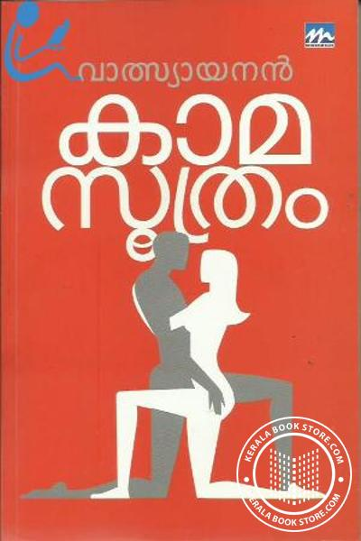 Kamasoothram -Mathrubhoomi edition-