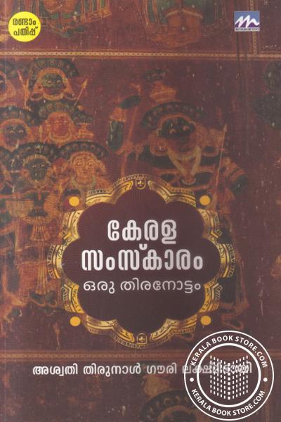 Kerala Samskaram Oru Thiranottam