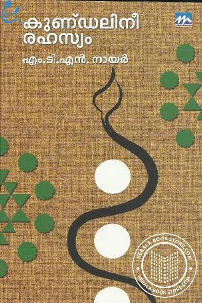 Kundalini Rahasyam