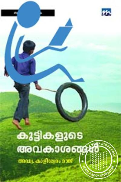 Kuttikalude Avakashangal - 2nd edition