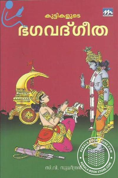 Kuttikalude Bhagavadgeetha