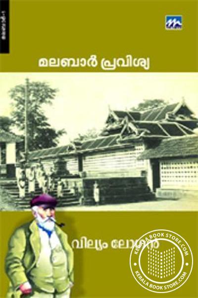 Malabar Pravishya