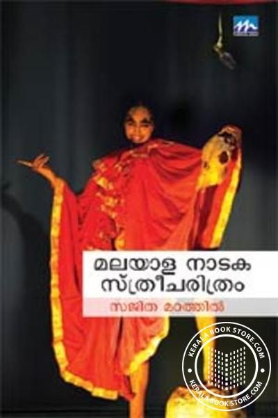 Malayala Nadaka Sthree Charithram