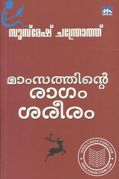 Mamsathinte Ragam Sareeram