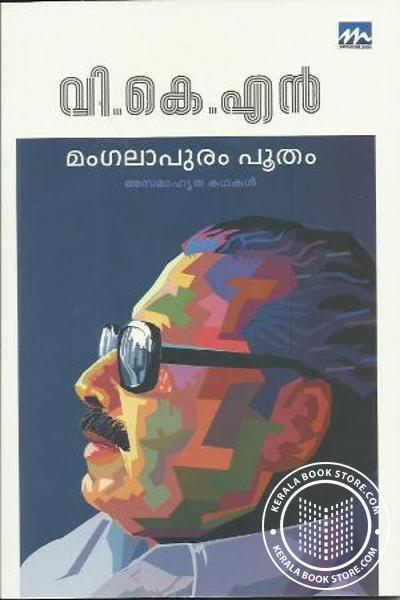 Mangalapuram Bhootham