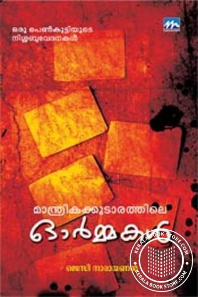 Manthrikakoodarathile Ormmakal