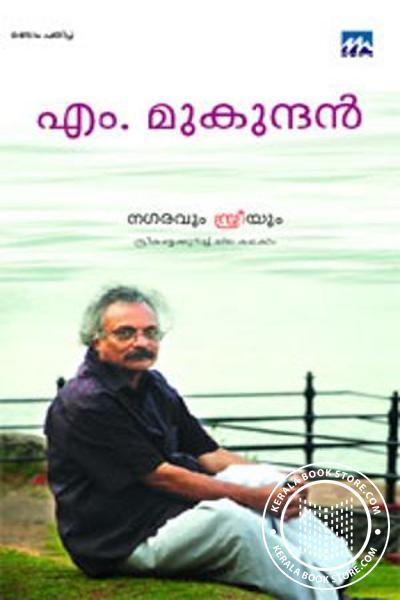 Nagaravum Sthreeyum