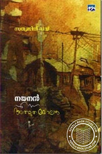 Nayanan Enna Athbhuthabalan