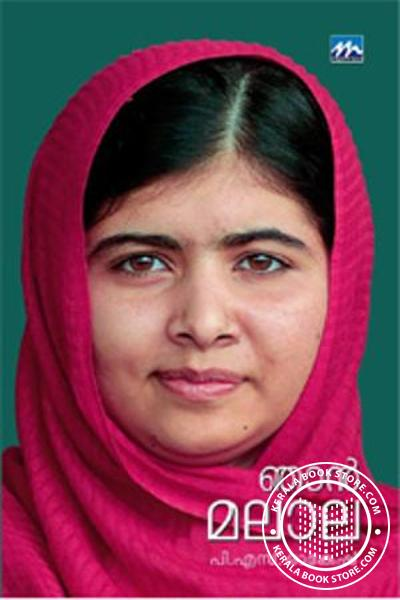 Njan Malala