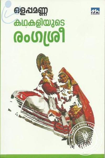 Olappamanna Kathakaliyude Rangasree