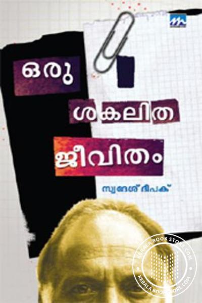 Oru Sakalithajeevitham
