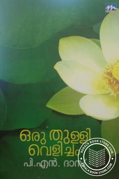 Oru Thullivelicham