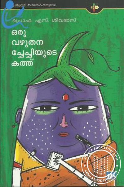 Oru Vazhuthana Chechiyude Kathu
