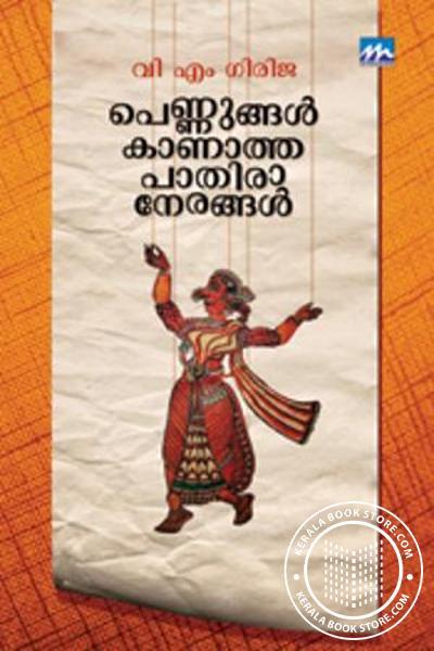 Pennungal Kanatha Pathiranerangal