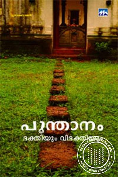 Poonthanam Bhakthiyum Vinhakthiyum