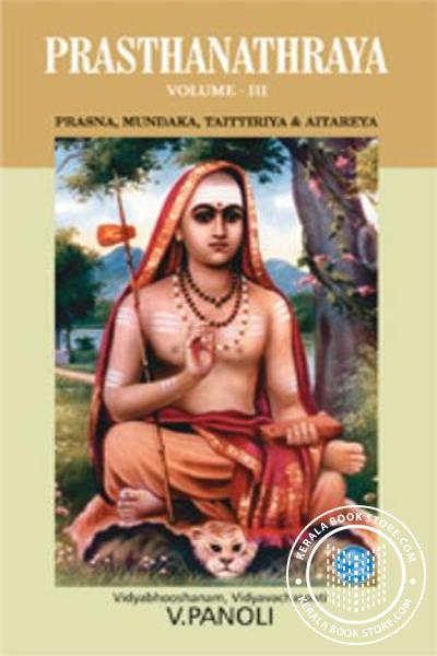 Prasthanathraya - Vol - 3
