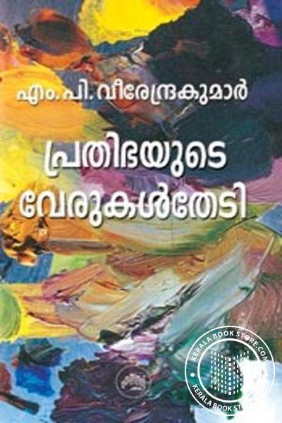 Prathibhayude Verukal Thedi