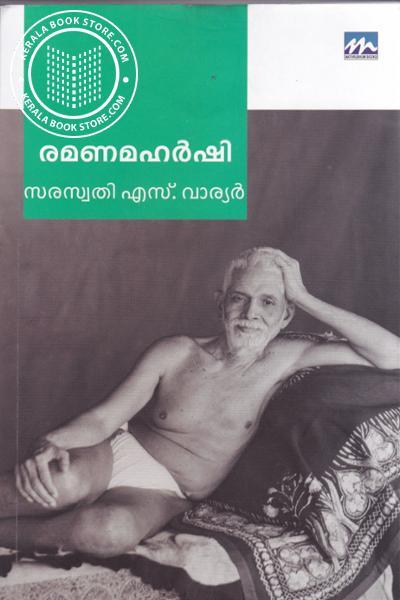 Ramanamaharshi