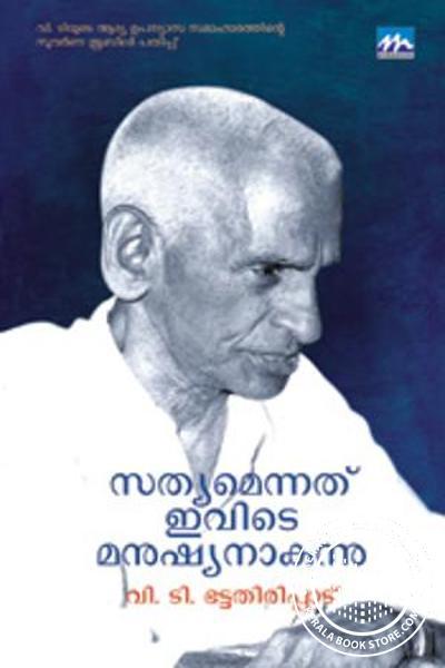 Sathyamennathu Ivide Manushyanakunnu
