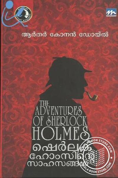 Sherlock homesinte Sahasangal