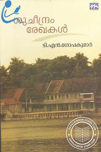 Shucheenudram Rekhakal
