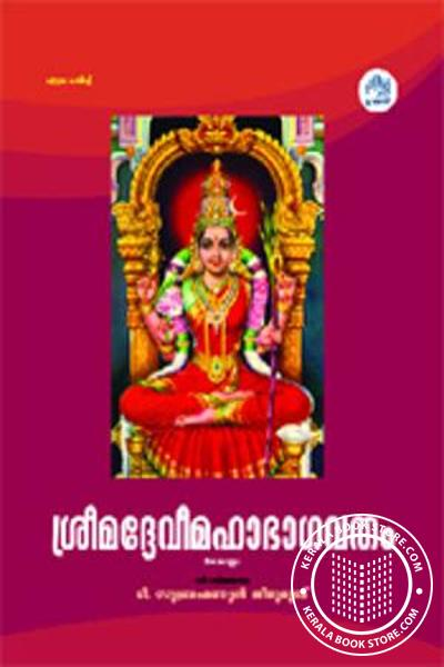 Sreemaddevi Mahabhagavatham