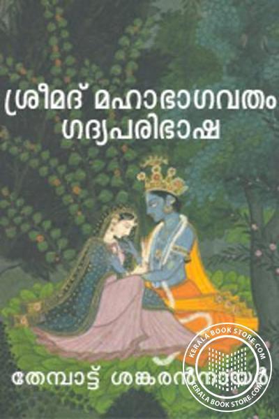 Srimath Mahabhagavatham - Gadhyaparibhasha