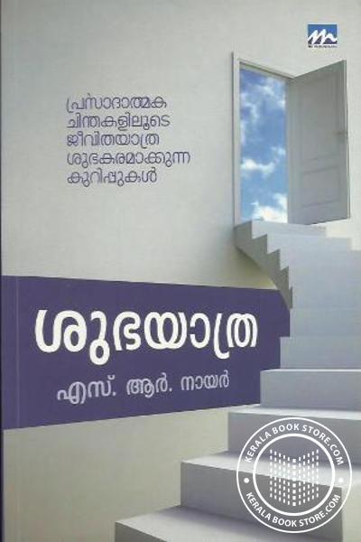 Subhayathra