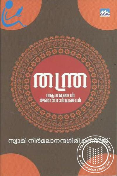 Thanthra Agamangal Njanarthagal