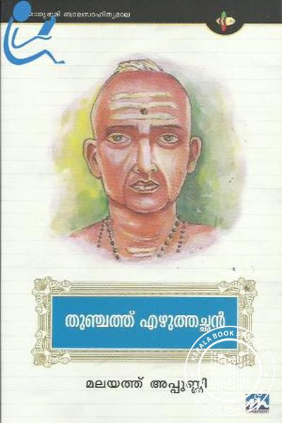 Thunchath Ezhuthachan
