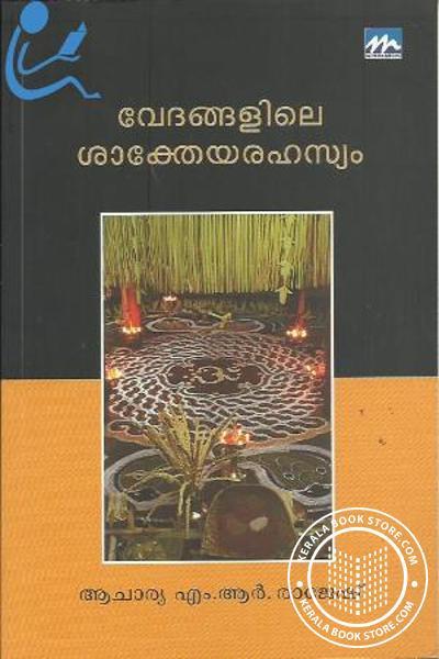 Vedangalile Saktheya Rahasyam