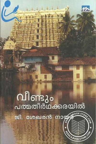 Veendum Pathmatheerthakkarayil