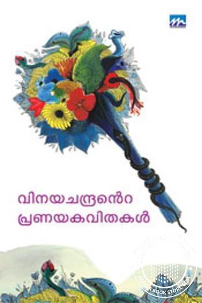Vinayachandrante Pranayakavithakal