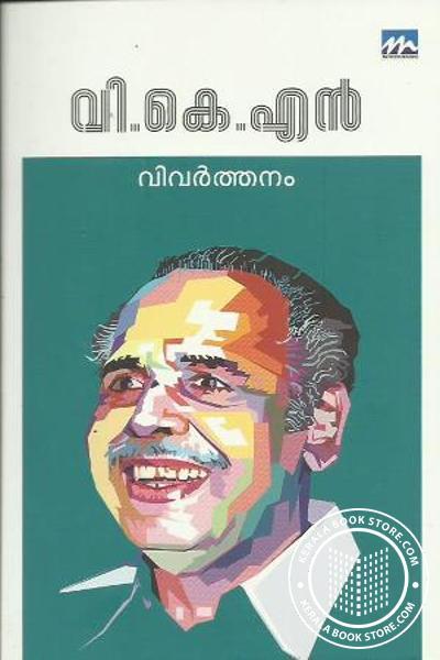 Vivarthanam