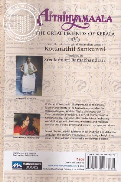 inner page image of Aithihyamala -English-