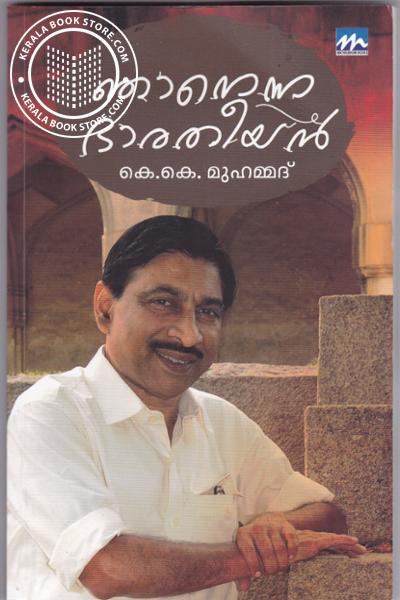inner page image of Njanenna Bharatheeyan