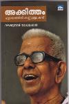 Akkitham Hridayathil Kannulla Kavi